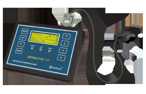 Портативный сканер «АВТОАС-F16